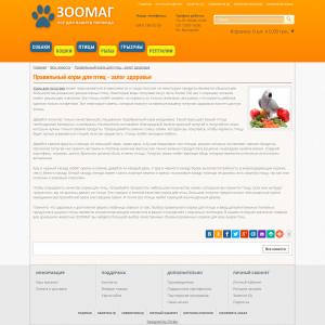 Разработка интернет-магазина зоотоваров